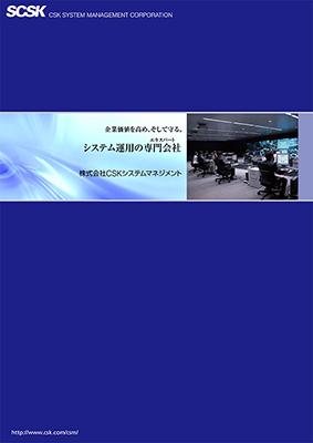 会社パンフレット作成、カタログ、ホームページ制作